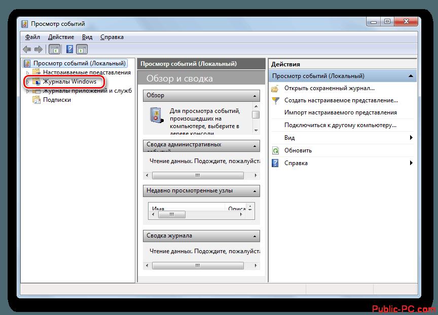 Perehod-v-razdel-ZHurnalyi-Vindovs-v-okne-utilityi-Prosmotr-sobyitiy-v-Windows-7