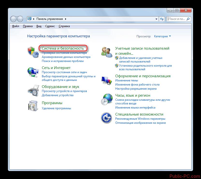 Perehod-v-razdel-sistema-i-bezopasnost-Paneli-upravleniya-v-Windows-7