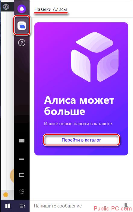 Pereyti-k-katalogu-dlya-poiska-i-skachivaniya-novyih-navyikov-Alisyi-ot-YAndeksa