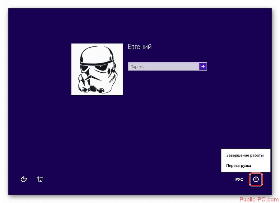 Perezagruzka-kompyutera-pod-upravleniem-OS-Windows-8