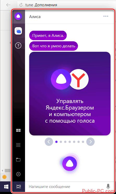 Pervyiy-zapusk-YAndeks-Alisyi-na-kompyutere