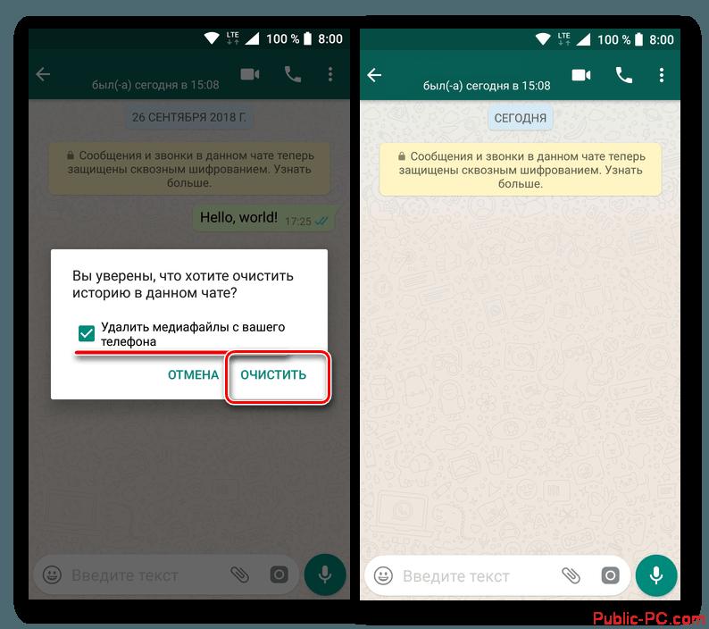 Podtverzhdenie-ochistki-perepiski-ot-soobshheniy-i-mediafaylov-v-prilozhenii-WhatsApp-dlya-Android