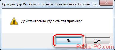 Podtverzhdenie-udalenie-pravila-v-dialogovom-okne-brandmaue`ra-Vindovs-v-Windows-7