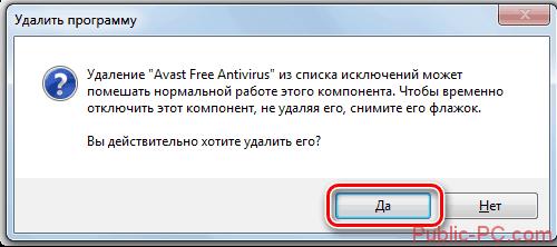 Podtverzhdenie-udaleniya-programmyi-iz-spiska-isklyucheniy-v-dialogovom-okne-brandmaue`ra-Vindovs-v-Windows-7