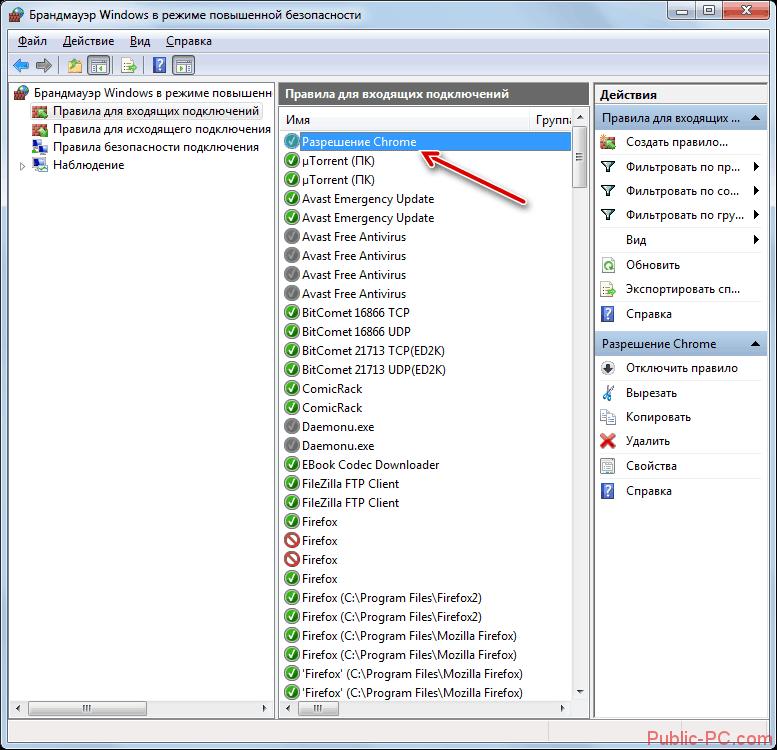 Pravilo-dlya-vhodyashhego-podklyucheniya-sozdano-v-okne-dopolnitelnyih-parametrov-brandmaue`ra-Vindovs-v-Windows-7