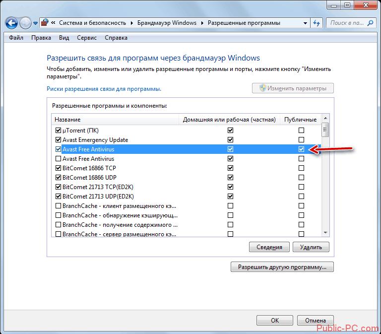 Prilozhenie-dobavleno-v-isklyucheniya-cherez-publichnyie-seti-v-okne-razresheniya-programm-nastroyki-brandmaue`ra-Vindovs-v-Windows-7