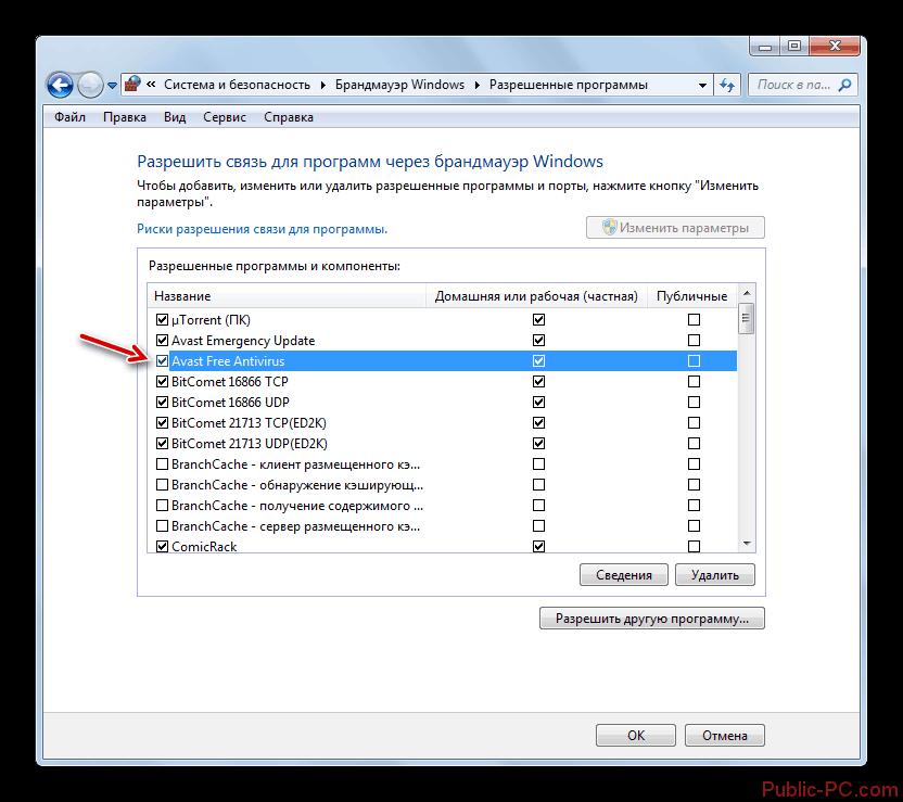 Prilozhenie-otobrazilos-v-okne-razresheniya-programm-nastroyki-brandmaue`ra-Vindovs-v-Windows-7