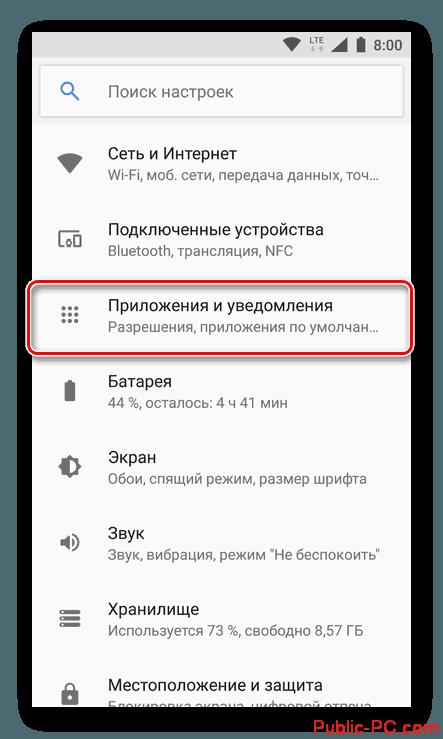 Prilozheniya-i-uvedomleniya-v-nastroykah-Android