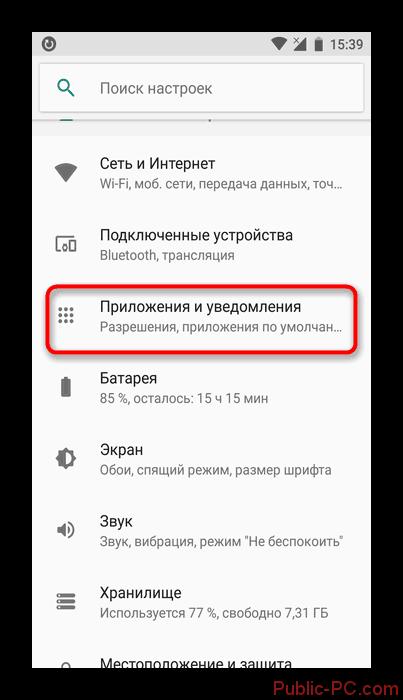 Prilozheniya-na-Android