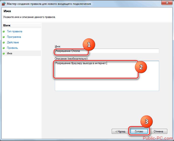 Prisvoenie-imeni-pravilu-v-Mastere-sozdaniya-pravila-dlya-novogo-vhodyashhego-podklyucheniya-v-brandmae`ure-v-Windows-7
