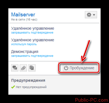 Probudit-kompyuter-cherez-programmu-TeamViewer