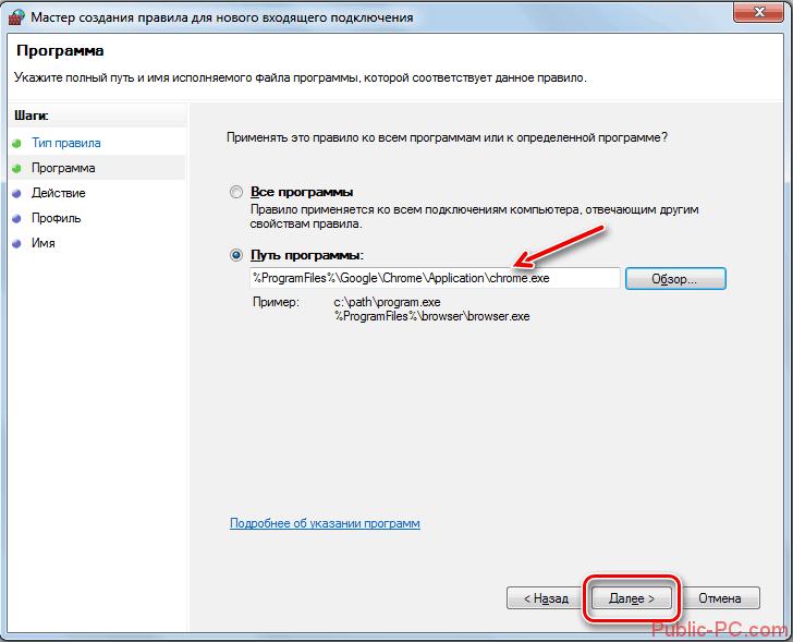 Programma-vyibrana-v-Mastere-sozdaniya-pravila-dlya-novogo-vhodyashhego-podklyucheniya-v-brandmae`ure-v-Windows-7