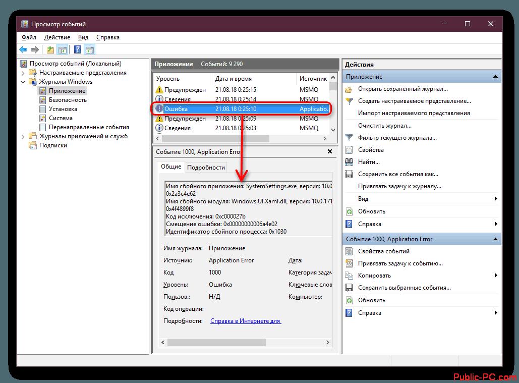 Prosmotr-detalnoy-informatsii-o-sobyitii-v-Windows
