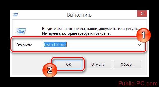 Protsess-ispolneniya-komandyi-taskschd.msc-v-okne-Vyipolnit-v-OS-Vindovs-8