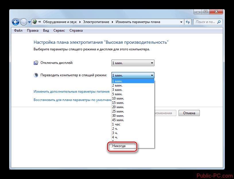Protsess-otklyucheniya-spyashhego-rezhima-v-okne-E`lektropitanie-v-OS-Windows-7