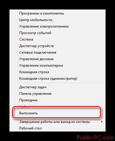 Protsess-otkryitiya-okna-Vyipolnit-s-pomoshhyu-menyu-pusk-v-OS-Vindovs-8