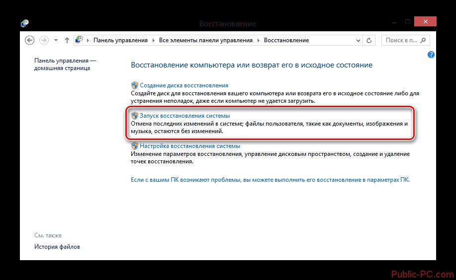 Protsess-perehoda-k-razdelu-Vosstanovlenie-sistemyi-v-okne-Panel-upravleniya-v-OS-Vindovs