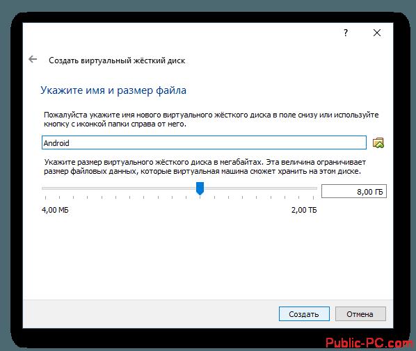 Razmer-novogo-zhestkogo-diska-virtualnoy-mashinyi-Android-v-VirtualBox