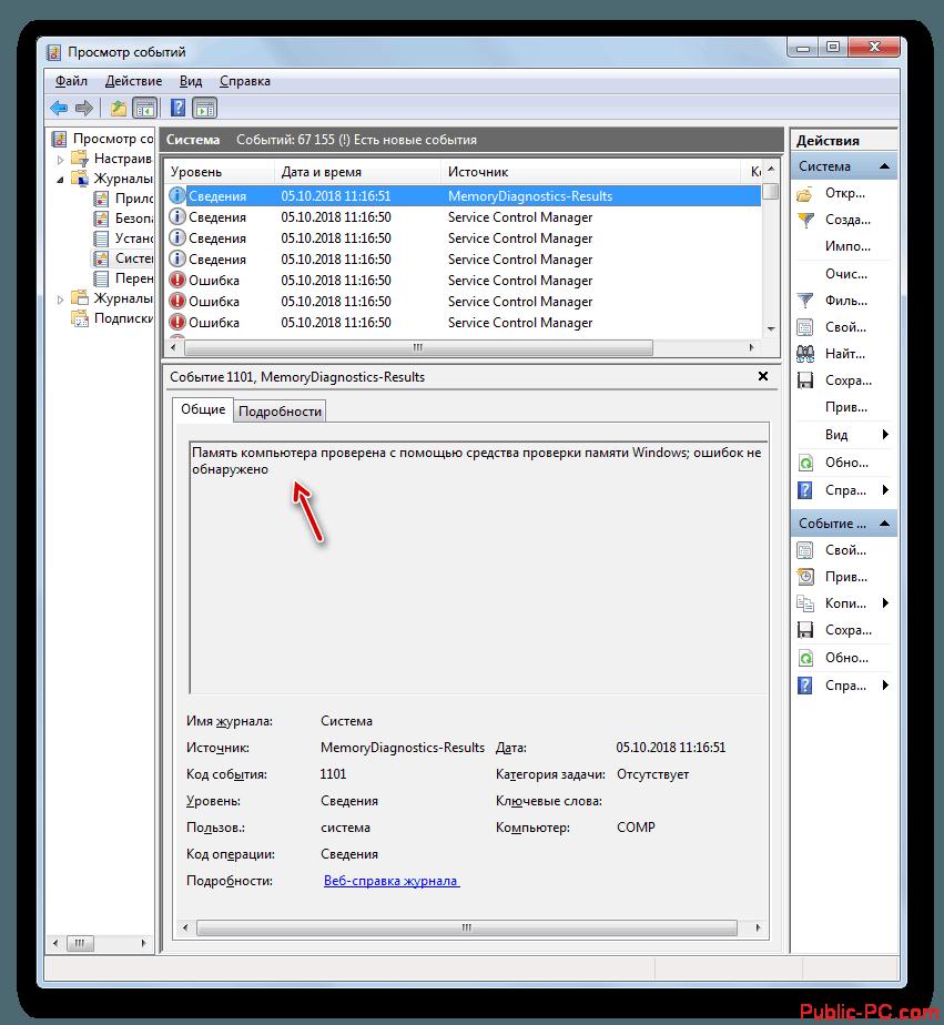 Rezultat-proverki-operativnoy-pamyati-v-okne-utilityi-Prosmotr-sobyitiy-v-Windows-7
