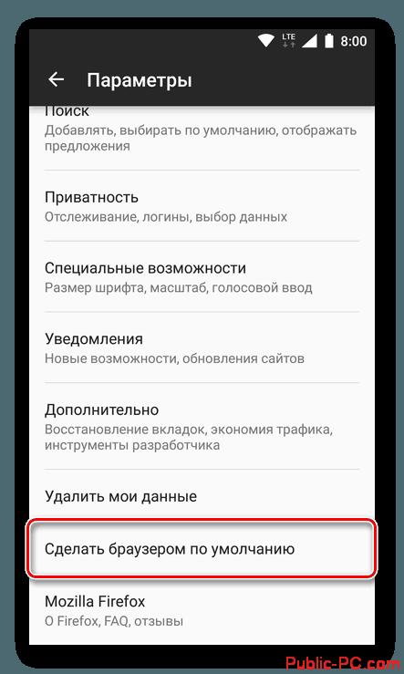 Sdelat-Mozilla-Firefox-brauzerom-po-umolchaniyu-v-Android
