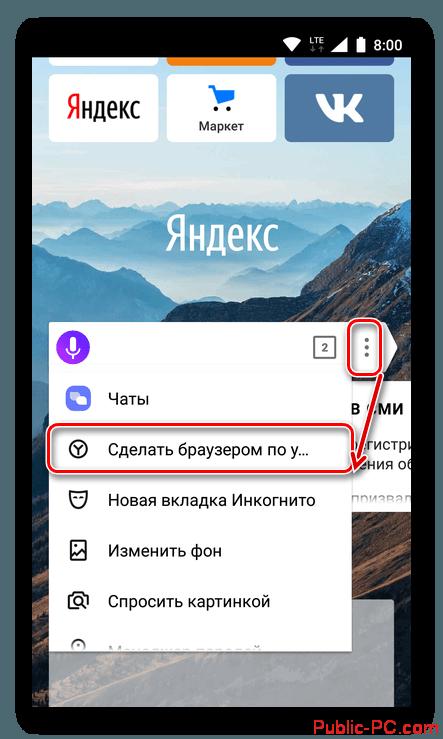 Sdelat-YAndeks-Brauzer-brauzerom-po-umolchaniyu-na-Android