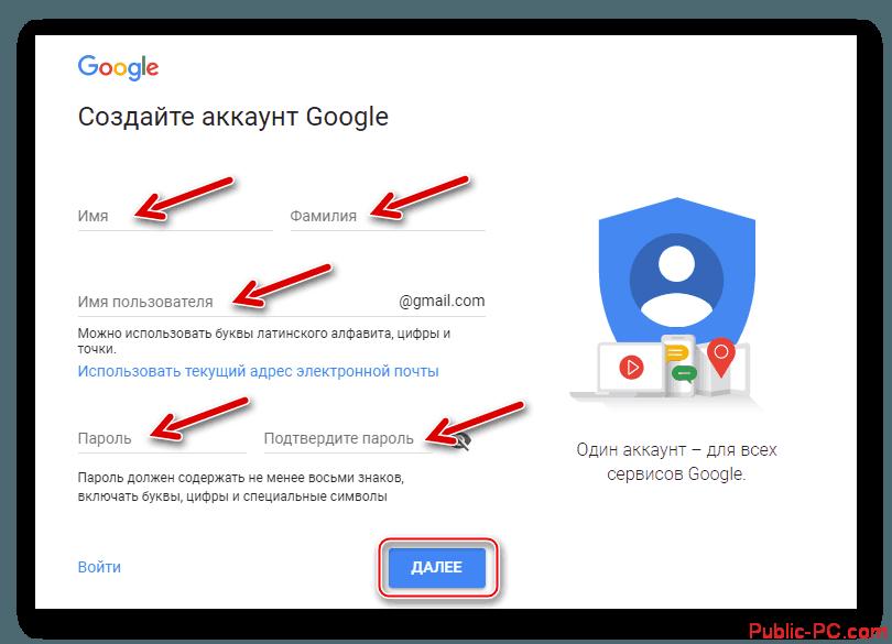 Sozdanie-akkaunta-Google-dlya-rabotyi-v-Android-e`mulyatore