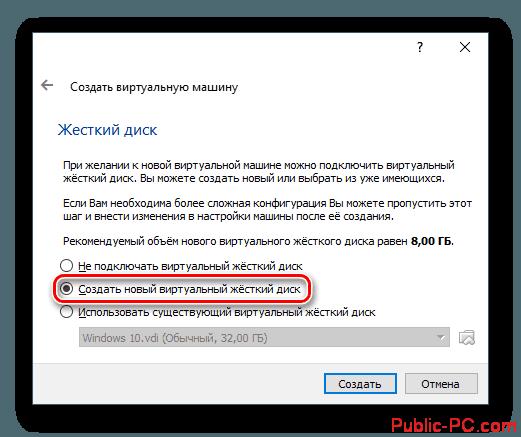 Sozdanie-novogo-zhestkogo-diska-virtualnoy-mashinyi-Android-v-VirtualBox