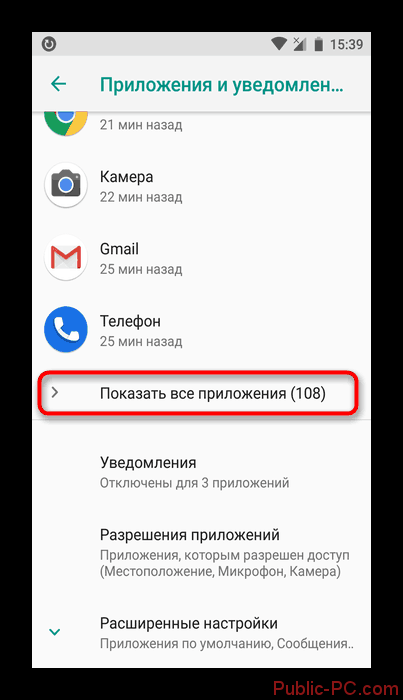 Spisok-vseh-prilozheniy-na-Android