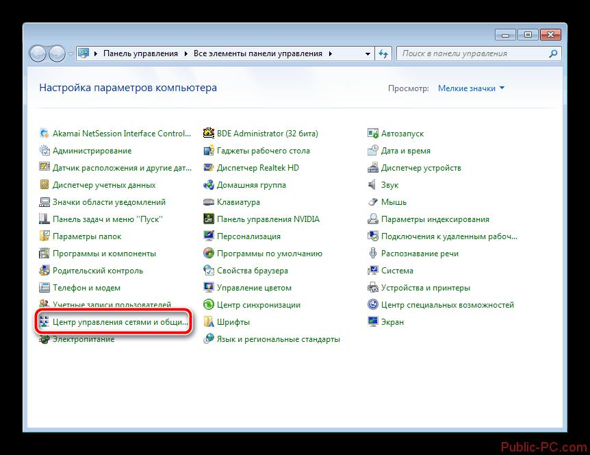 TSentr-upravleniya-setyami-i-obshhim-dostupom-Windows-7