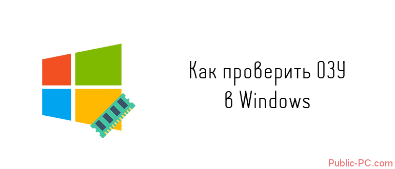 Тест ОЗУ в Windows