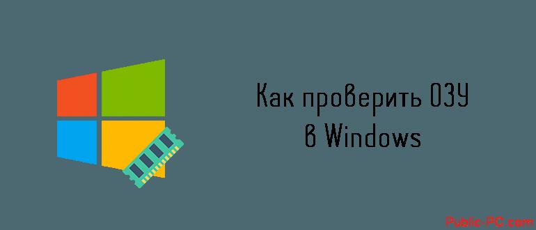 Тест ОЗУ в Windows
