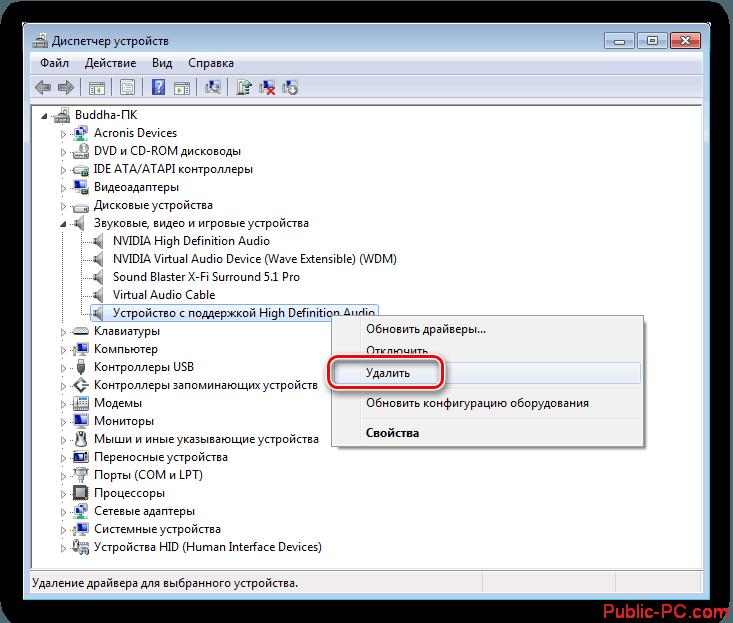 Udalenie-zvukovogo-ustroystva-iz-sistemyi-v-Dispetchere-ustroystv-Windows-7