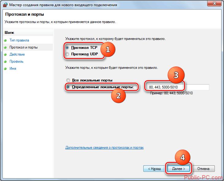 Ukazanie-protokola-i-portov-v-Mastere-sozdaniya-pravila-dlya-novgo-vhodyashhego-podklyucheniya-v-brandmae`ure-v-Windows-7