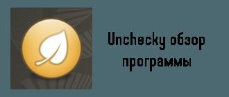 Unchecky-obzor-programmi