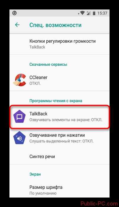 Vhod-v-nastroyki-TalkBack-na-Android