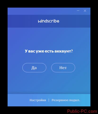 Vhod-v-programmu-Windscribe