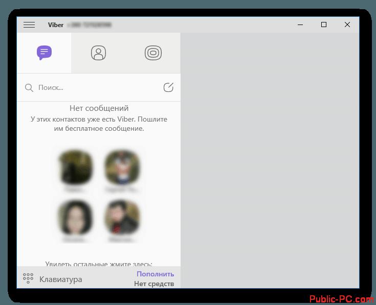 Viber-dlya-kompyutera-iz-Magazina-Microsoft-pervyiy-zapusk