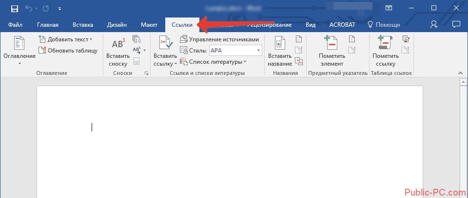Vkladka-Ssyilki-v-Word