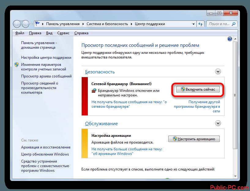 Vklyuchenie-brandmaue`ra-v-TSentre-podderzhki-v-Windows-7