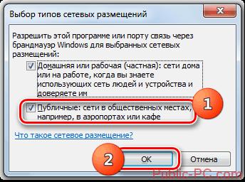 Vklyuchenie-isklyucheniya-programmyi-cherez-publichnyie-seti-v-okne-vyibora-tipov-setevyih-rameshheniy-brandmaue`ra-Vindovs-v-Windows-7