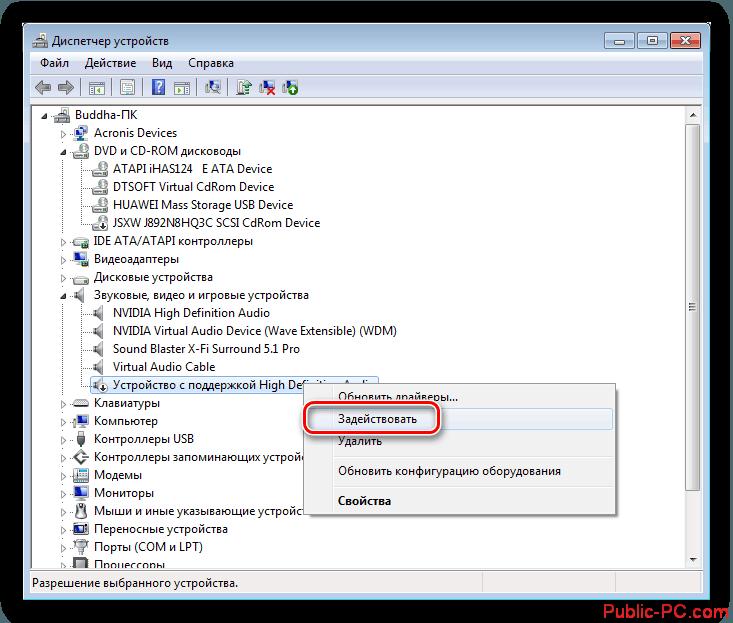 Vklyuchenie-otklyuchennogo-zvukovogo-ustroystva-v-Dispetchere-ustroystv-Windows-7