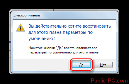 Vozmozhnost-vosstanovleniya-plana-e`lektropitaniya-po-umolchaniyu-v-okne-E`lektropitanie-v-OS-Windows