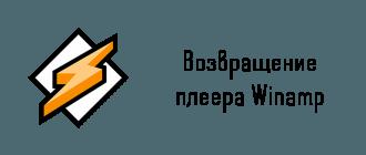Возвращение плеера Winamp