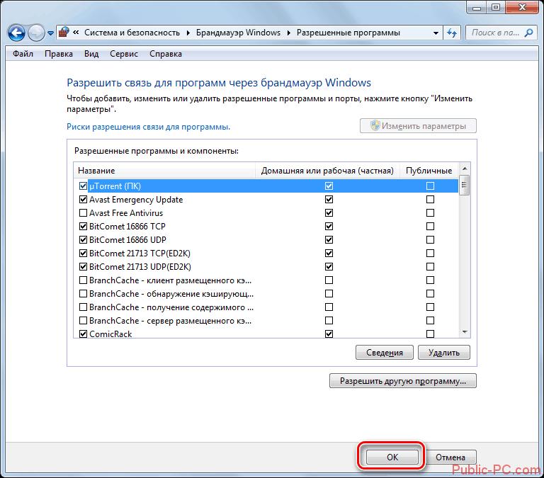 Vrzvrat-v-osnovnoe-okno-nastroek-brandmae`ra-Vindovs-iz-oknp-razresheniya-programm-v-Windows-7