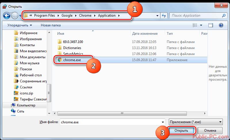 Vyibor-ispolnyaemogo-fayla-programmyi-v-okne-Otkryit-brandmaue`ra-v-Windows-7