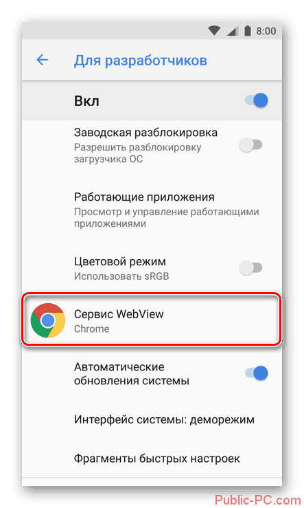 Vyibor-punkta-Servis-WebView-v-parametrah-razrabotchika-na-Android