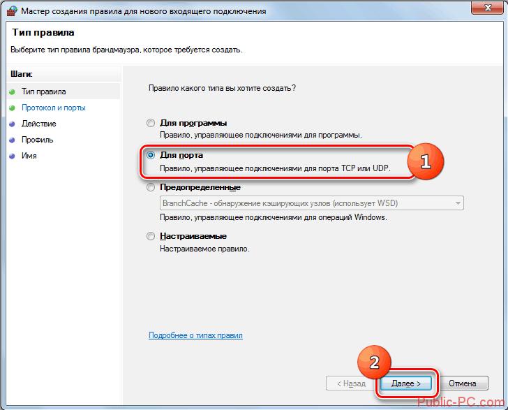 Vyibor-tipa-pravila-dlya-porta-v-Mastere-sozdaniya-pravila-dlya-novgo-vhodyashhego-podklyucheniya-v-brandmae`ure-v-Windows-7