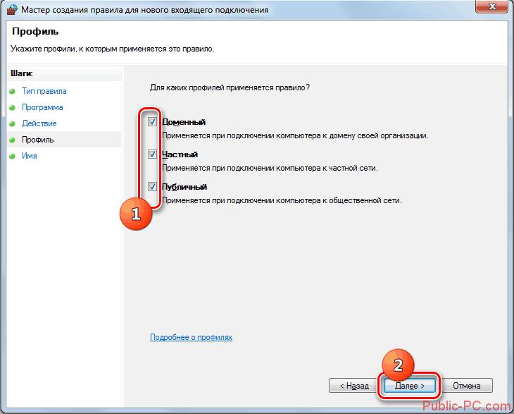 Vyibor-tipov-profiley-v-Mastere-sozdaniya-pravila-dlya-novogo-vhodyashhego-podklyucheniya-v-brandmae`ure-v-Windows-7