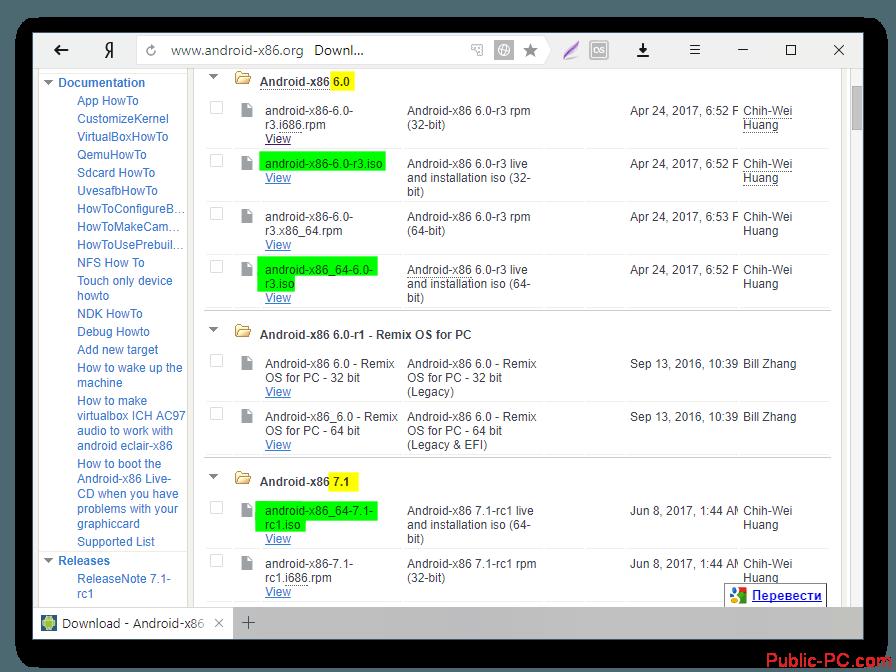 Vyibor-versii-i-razryadnosti-Android-dlya-skachivaniya