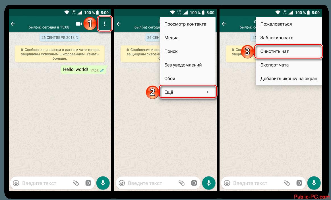 Vyipolnit-ochistku-perepiski-v-prilozhenii-WhatsApp-dlya-Android